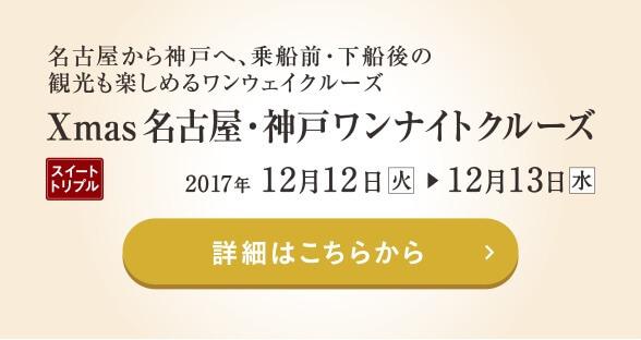 Xmas名古屋・神戸ワンナイトクルーズ
