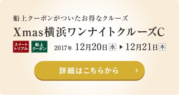 Xmas横浜ワンナイトクルーズC