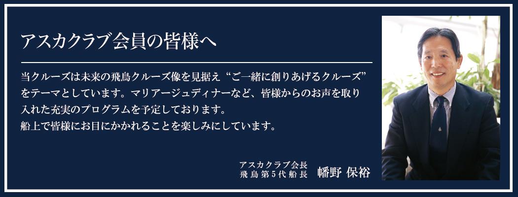 アスカクラブ会長 飛鳥第5代船長幡野保裕より
