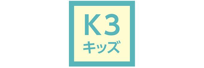K3 キッズキャンペーン