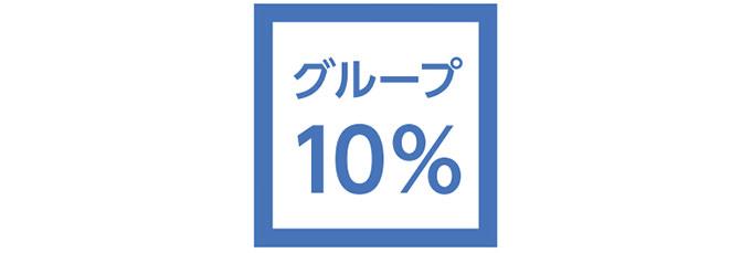 グループ割引10%