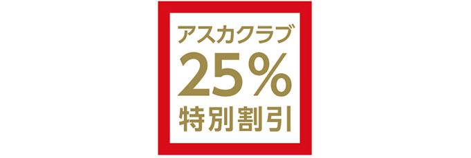 アスカクラブ 25%特別割引