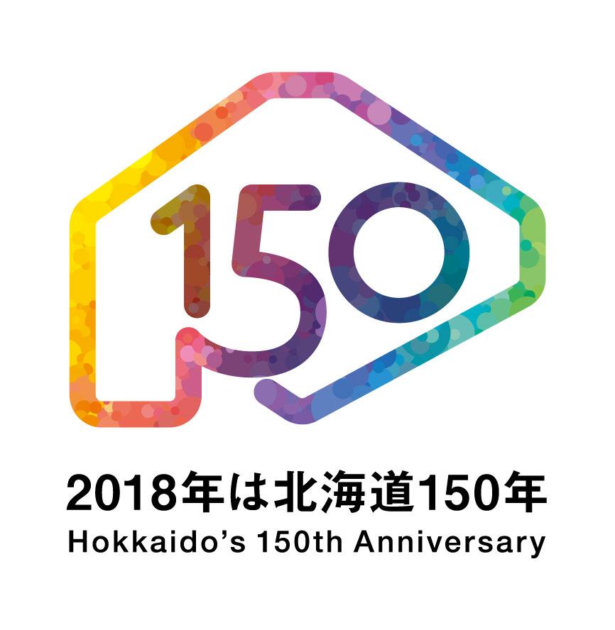 2018年は北海道150年