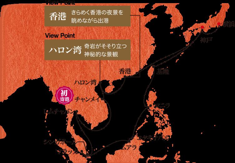 アジアグランドクルーズ 航路図 View Point ハロン湾 奇岩がそそり立つ神秘的な景観 View Point 香港 きらめく香港の夜景を眺めながら出港