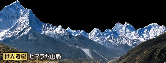 世界遺産ヒマラヤ山脈