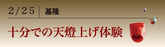 2/25 基隆 十分での天燈上げ体験