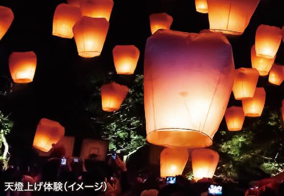 天燈上げ体験(イメージ)