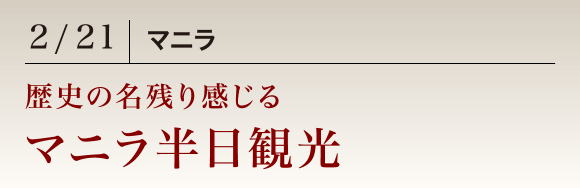 2/21 マニラ 歴史の名残り感じるマニラ半日観光