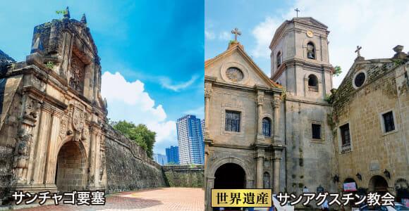 サンチャゴ要塞 世界遺産サンアグスチン教会