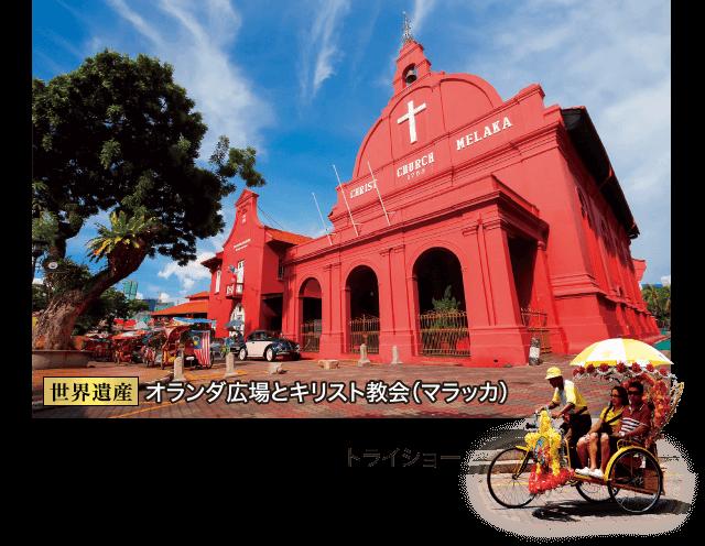 世界遺産 オランダ広場とキリスト教会(マラッカ)