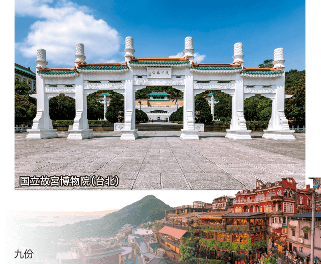 国立故宮博物院(台北) 九分