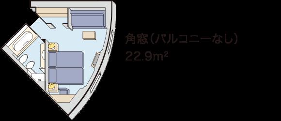 角窓(バルコニーなし) 22.9m2