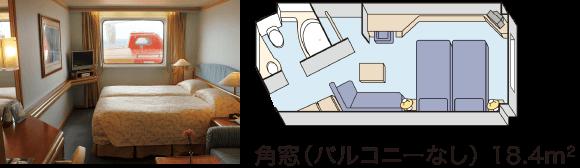 角窓(バルコニーなし) 18.4m2
