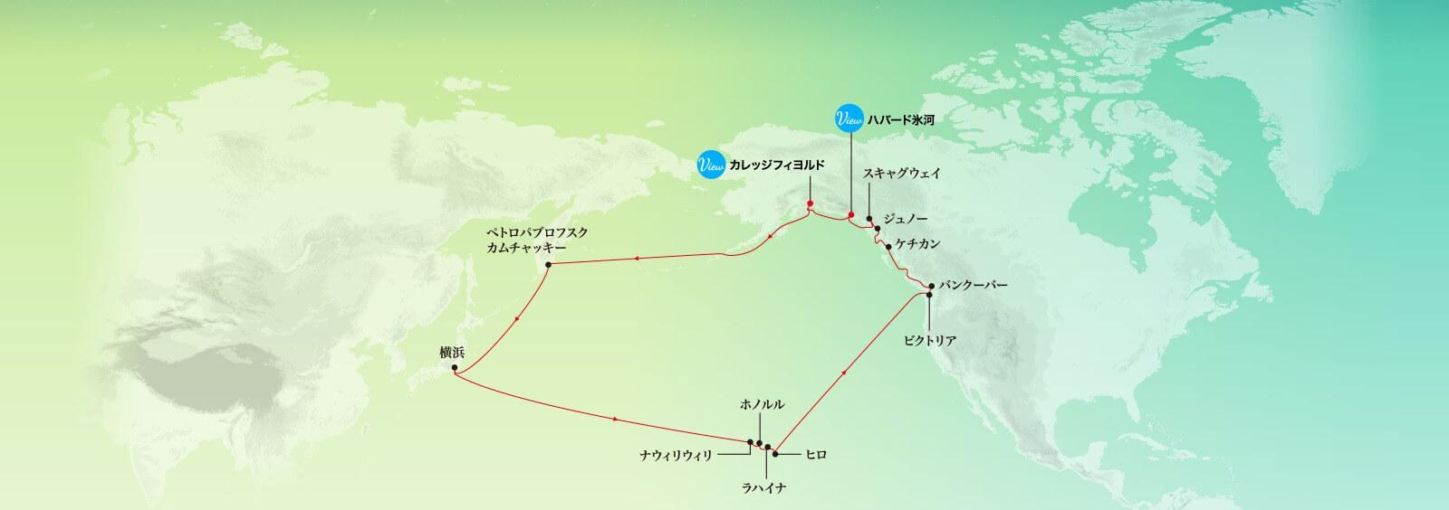 2019年 ハワイ・アラスカ グランドクルーズ 航路図