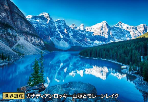 世界遺産 カナディアンロッキー山脈とモレーンレイク