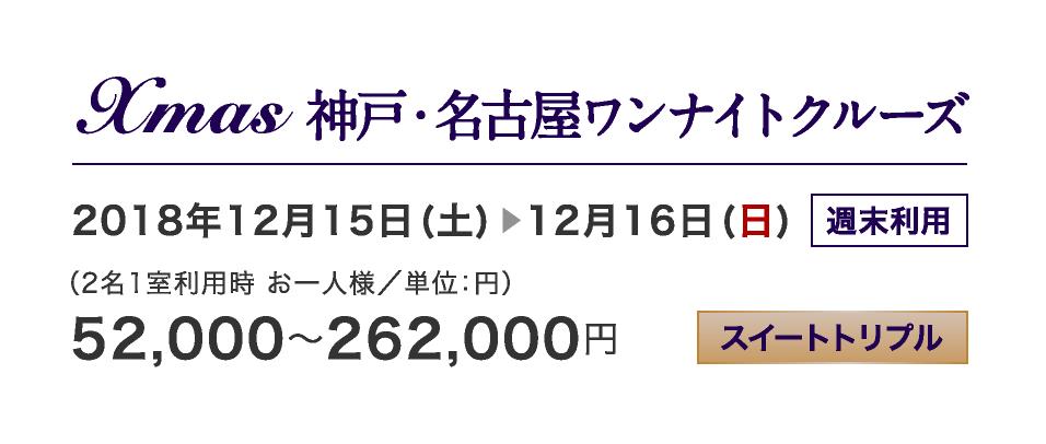 Xmas 神戸・名古屋ワンナイトクルーズ 12/16-12/17
