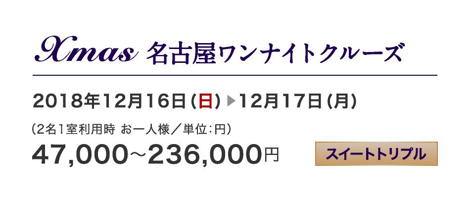 Xmas 名古屋ワンナイトクルーズ 12/16-12/17