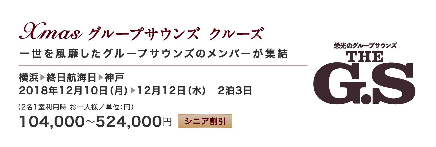 Xmas グループサウンズ クルーズ一世を風靡したグループサウンズのメンバーが集結 横浜-終日航海日-神戸 12/10-12/12
