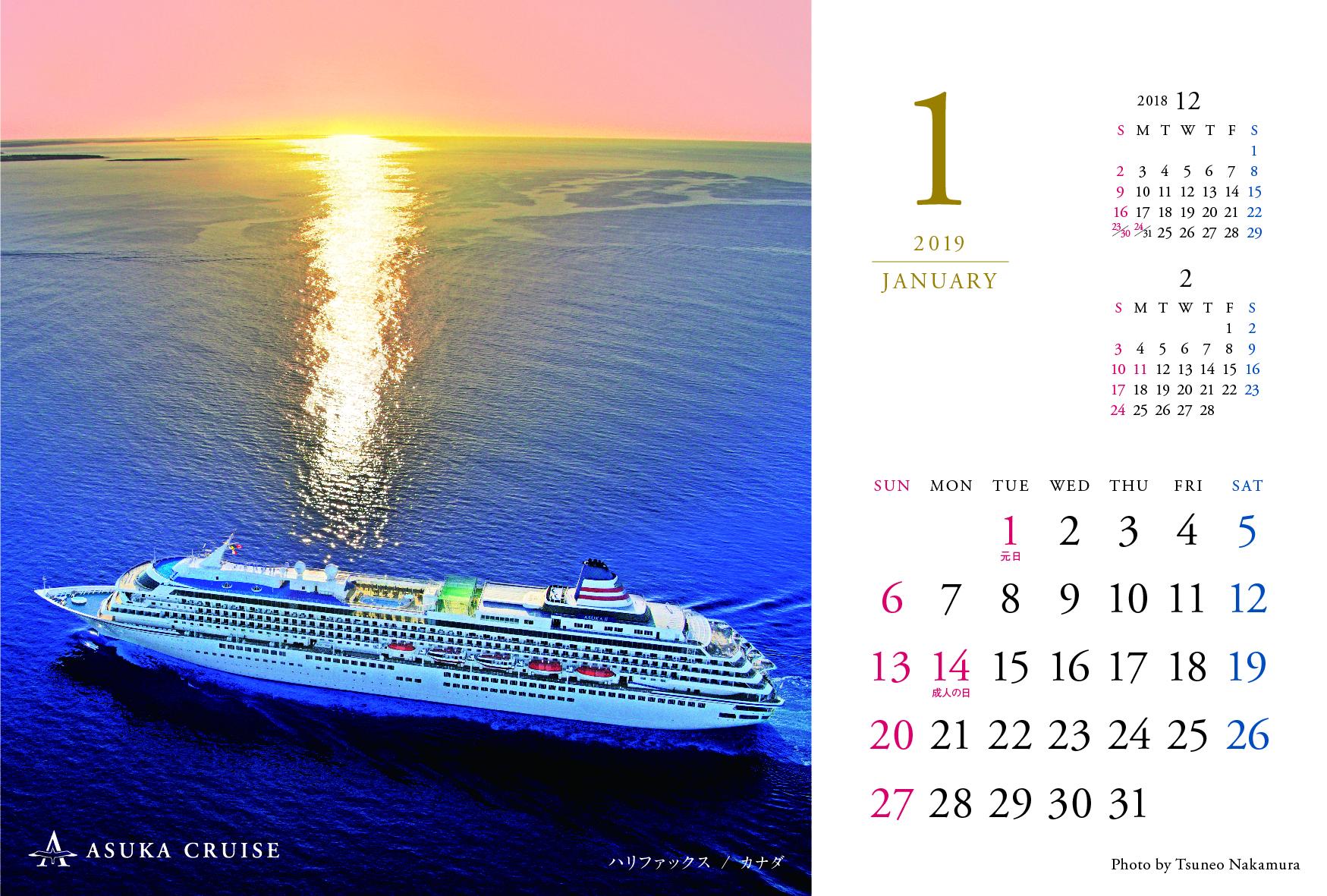 例)1月カレンダー