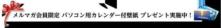 メルマガ会員限定 パソコン用カレンダー付壁紙 プレゼント実施中!
