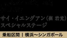世界を魅了する気高き美声〈ソプラノ〉サイ・イエングアン(崔 岩光)スペシャルステージ