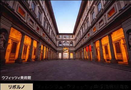 リボルノ:フィレンツェ宿泊とウフィッツィ特別見学