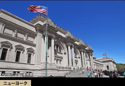 ニューヨーク:メトロポリタン美術館・開館前特別見学