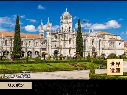 リスボン:「アジュダ宮殿」ファドの夕べとジェロニモス修道院特別見学