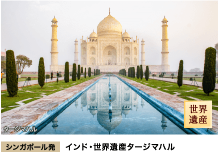 シンガポール発:インド・世界遺産タージマハル