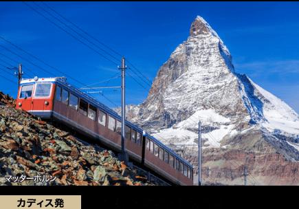 カディス発:スイス2大名峰と氷河特急