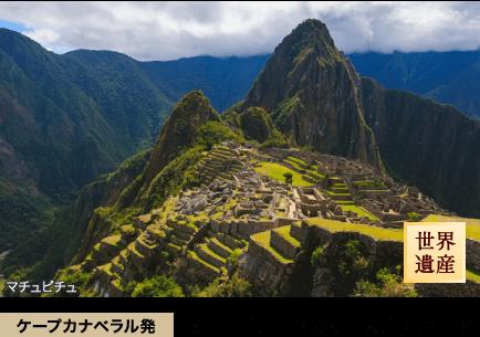 ケープカナベラル発:マチュピチュ遺跡とナスカの地上絵