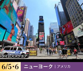 6/5・6 ニューヨーク|アメリカ