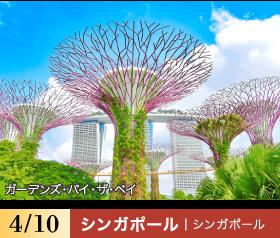 4/10 シンガポール|シンガポール
