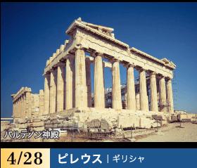 4/28 ピレウス|ギリシャ