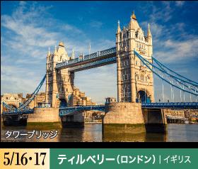 5/16・17 ティルベリー(ロンドン)|イギリス