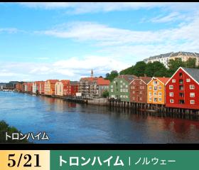 5/21 トロンハイム|ノルウェー