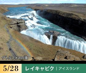 5/28 レイキャビク|アイスランド