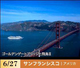 6/27 サンフランシスコ|アメリカ