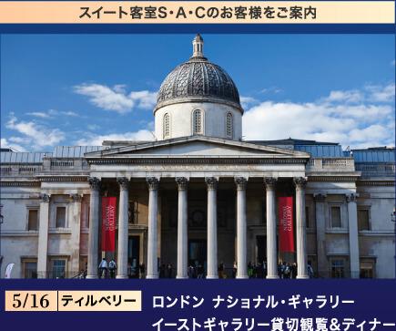 スイート客室S・A・Cのお客様をご案内 5/16 ティルベリー:ロンドン ナショナル・ギャラリー、イーストギャラリー貸切観覧&ディナー