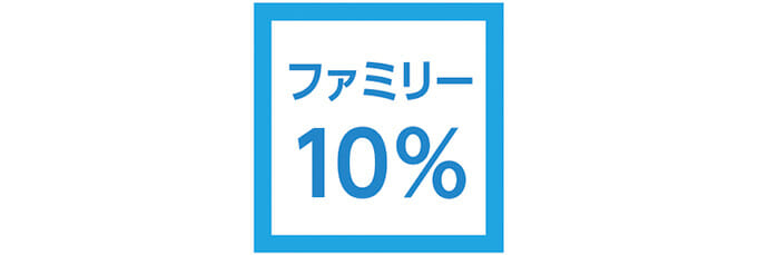 ファミリー割引10%
