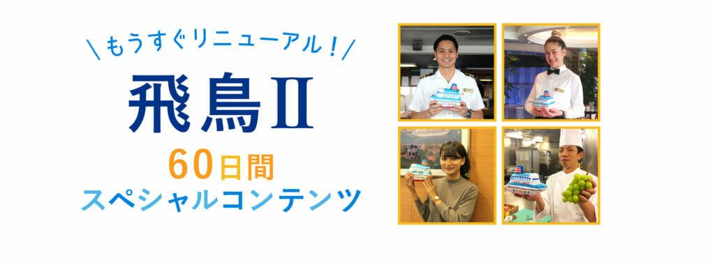 飛鳥Ⅱ60日間スペシャルコンテンツ