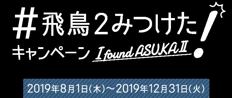 #飛鳥2みつけた!キャンペーン 2019年8月1日(木)~2019年12月31日(火)