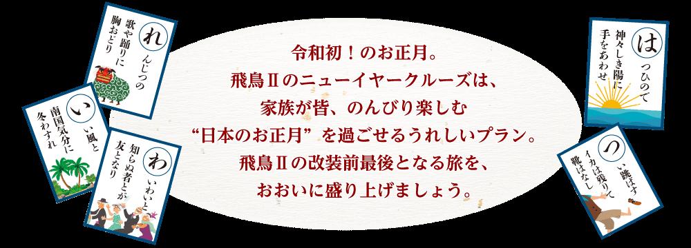 """令和初!のお正月。飛鳥Ⅱのニューイヤークルーズは、家族が皆、のんびり楽しむ""""日本のお正月""""を過ごせるうれしいプラン。飛鳥Ⅱの改装前最後となる旅を、おおいに盛り上げましょう。"""