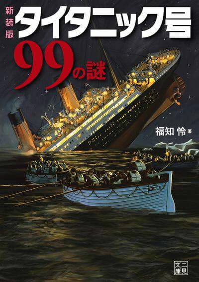 タイタニック号99の謎 新装版