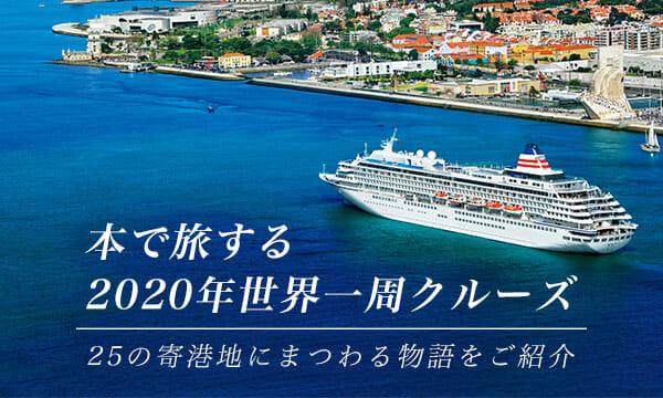 本で旅する 2020年世界一周クルーズ ~26の寄港地にまつわる物語をご紹介~