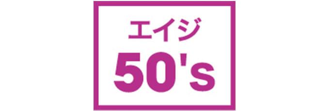 50代割引15%