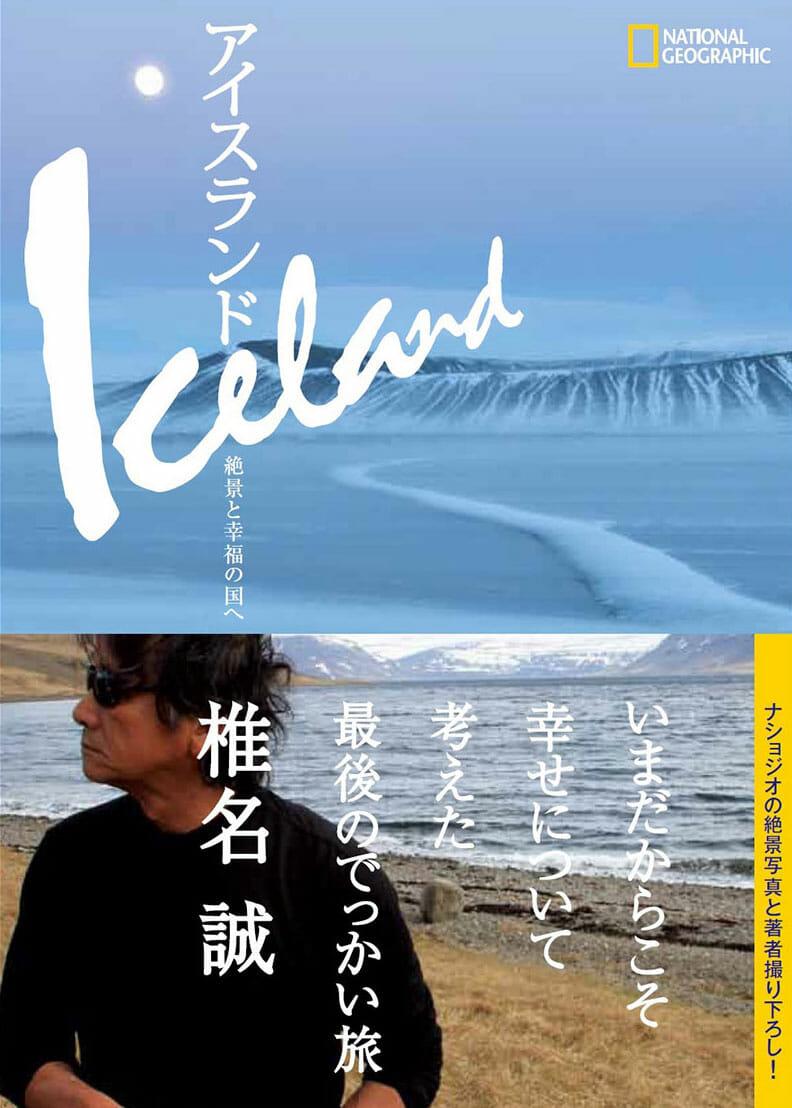 アイスランド 絶景と幸福の国へ
