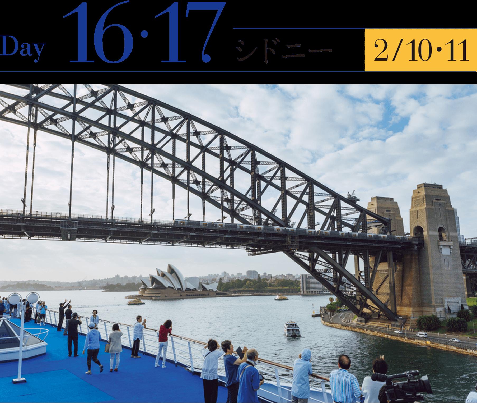2021年 オセアニアグランドクルーズ 2/10・11 シドニー 詳細情報