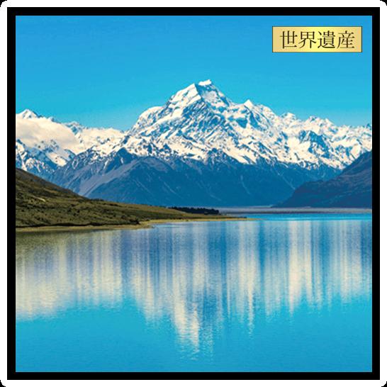 2021年 オセアニアグランドクルーズ ランドツアー 〈バーニー発〉ニュージーランドの大自然