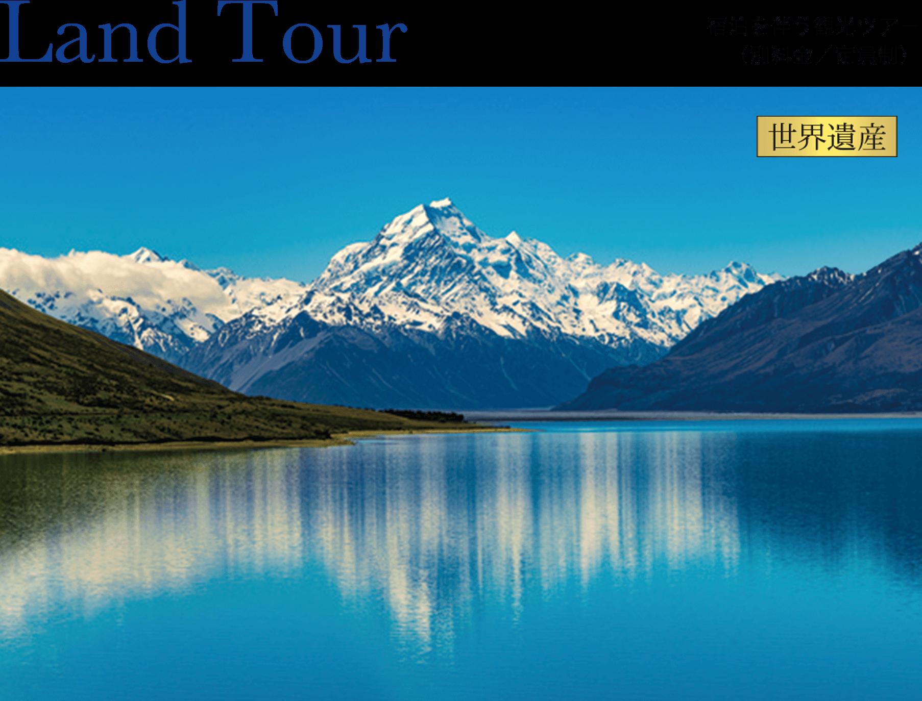 2021年 オセアニアグランドクルーズ ランドツアー 〈バーニー発〉ニュージーランドの大自然 詳細情報